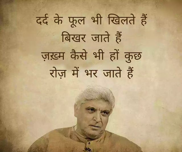 Javed Akhtar quotes