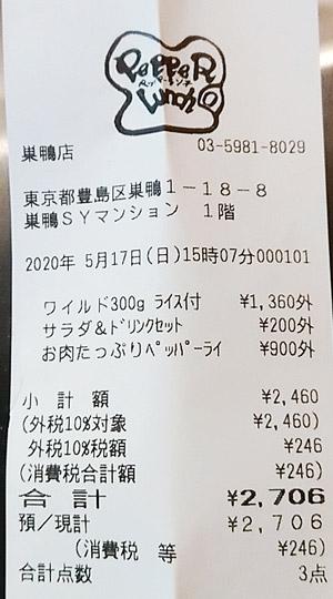 ペッパーランチ 巣鴨店 2020/5/17 飲食のレシート