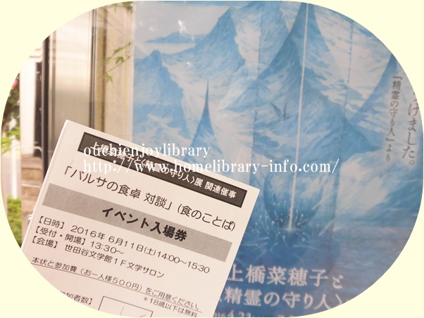 上橋菜穂子と〈精霊の守り人〉展関連企画「バルサの食卓 対談(食のことば)」