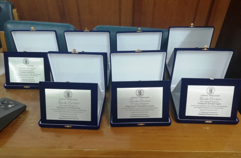 Τιμητικό «αντίο» σε αποχωρήσαντες δημοτικούς συμβούλους του Δήμου Τρικκαίων
