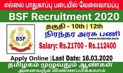 bsf recruitment 2020 notification and online apply