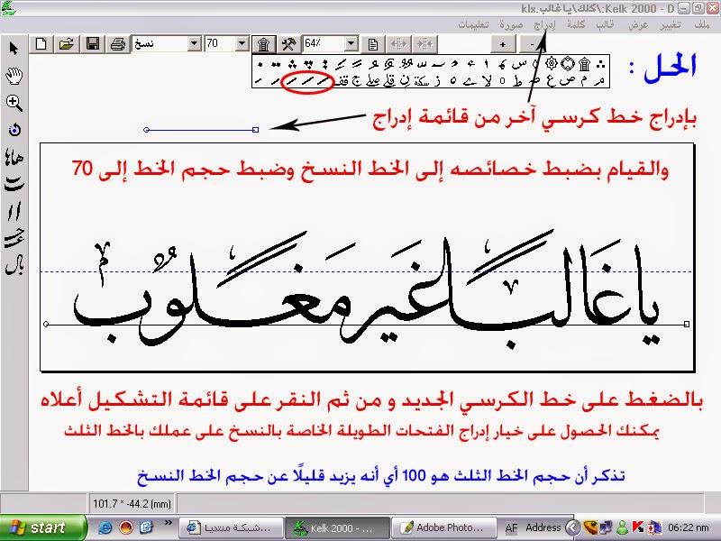 Kelk a calligraphy software azmi g