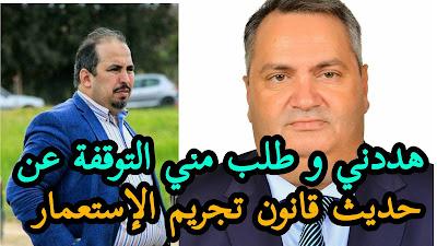 النائب بلعربي يفجر فضيحة من العيار الثقيل عن بعجي أبو الفصل