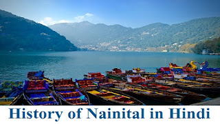 History of Nainital in Hindi