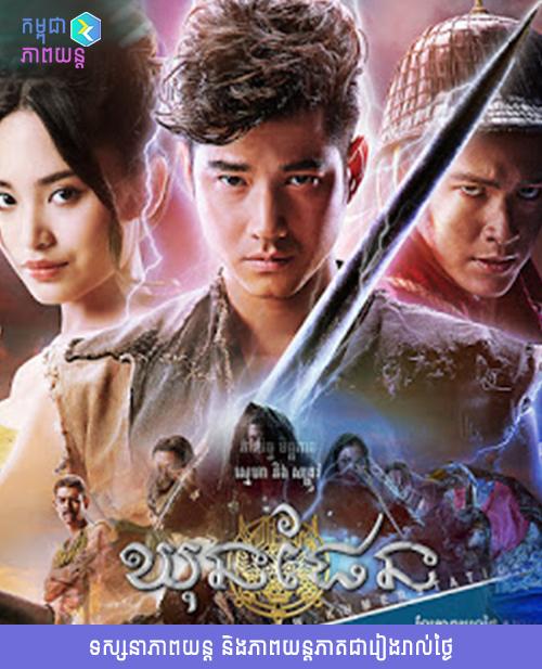 Khun Phen - Pessak Kam Dom Boung [EP 02]