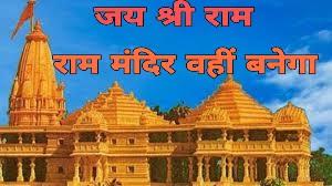 Ram mandir ka history