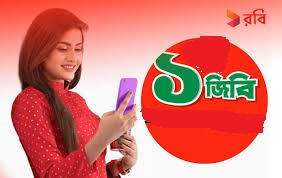 Robi 1 GB only 32 Tk for 3 Days Internet Pack 2020