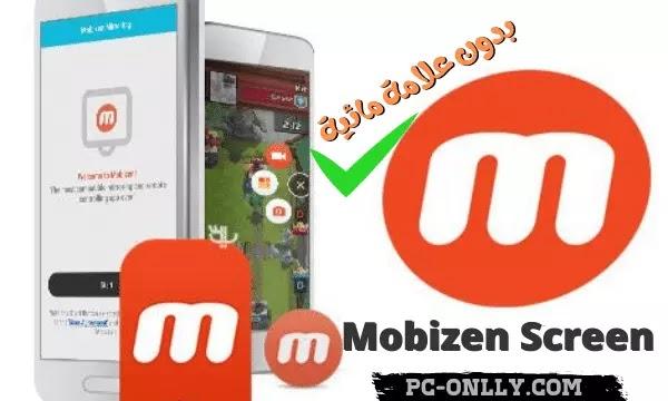 تحميل Mobizen Screen Recorder Premium 2021 مجانا الإصدار الأخير