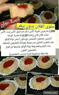حلويات ام وليد 2020 ناجحة 100/100 74