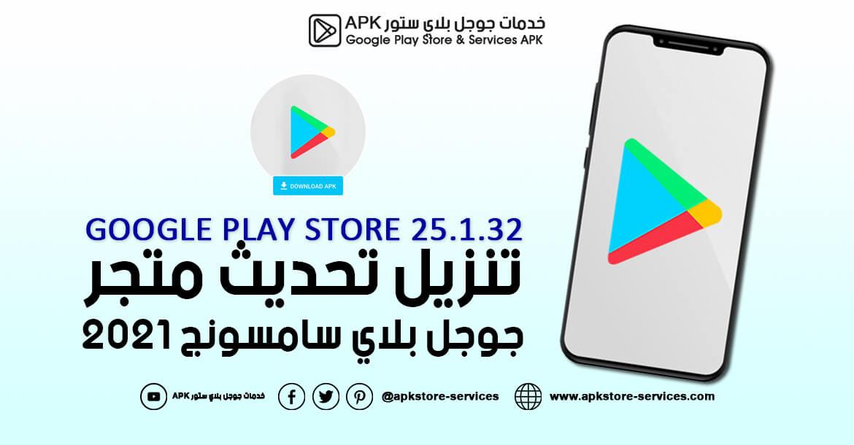 تنزيل متجر Play للموبايل سامسونج مجانا - تنزيل Google Play Store 25.1.32