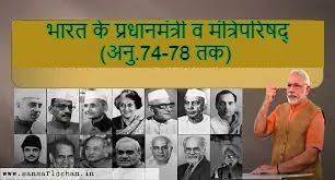 भारत के प्रधानमंत्री व मंत्रिपरिषद् (अनु.74-78 तक)