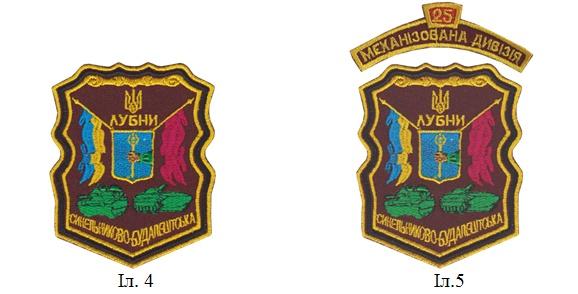 реальна нарукавна емблема була виготовлена в дивізії за власним малюнком