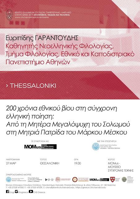 Διάλεξη Ευριπίδη Γαραντούδη από το  Κέντρο Ελληνικών Σπουδών (Ελλάδος) Πανεπιστήμιο Harvard