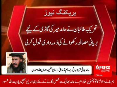 funny Taliban claim responsibility for bomb plot in anchor hamid meer car