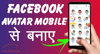 Mobile se Facebook Avatar Kaise Banaye