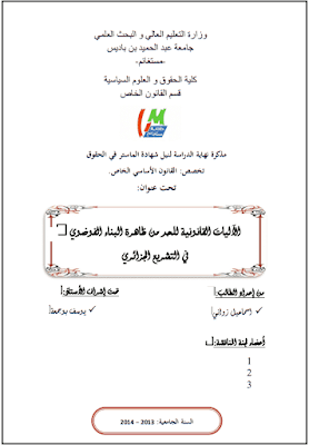 مذكرة ماستر: الآليات القانونية للحد من ظاهرة البناء الفوضوي في التشريع الجزائري PDF