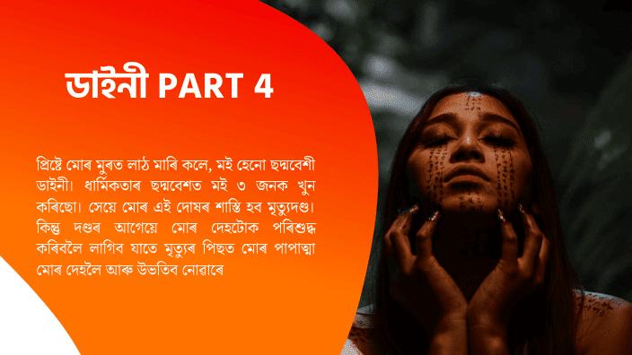 Daini Part 4 Assamese Book Novel Online