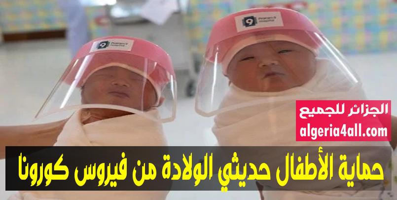 حماية الأطفال حديثي الولادة من فيروس كورونا