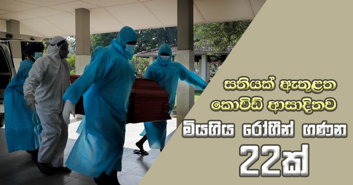 22 persons died in this week due to covid