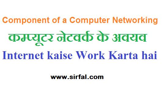 Component of a Computer Networking | कम्प्यूटर नेटवर्क के अवयव | Internet kaise Work Karta hai