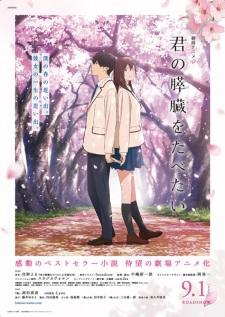 فيلم انمي Kimi no Suizou wo Tabetai مترجم بعدة جودات