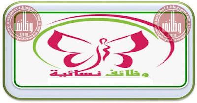 وظائف-نسائية-شركة-الكويت