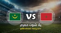 موعد مباراة المغرب وموريتانيا اليوم الجمعة بتاريخ 15-11-2019 تصفيات كأس أمم أفريقيا