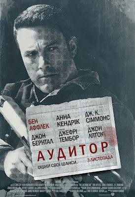 Аудитор (2016) українською онлайн