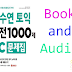 Book and Audio TOEIC Practice 1000 LC Collection