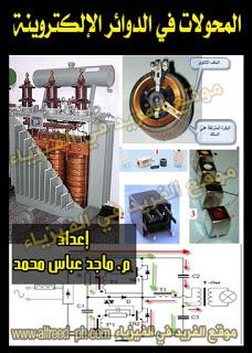تحميل كتاب المحولات في الدوائر الإلكترونية ، كتب المحولات pdf، محولات كهربائية ، كتب محولات باللغة العربية ، صيانة المحولات الكهربائية وأنواعها