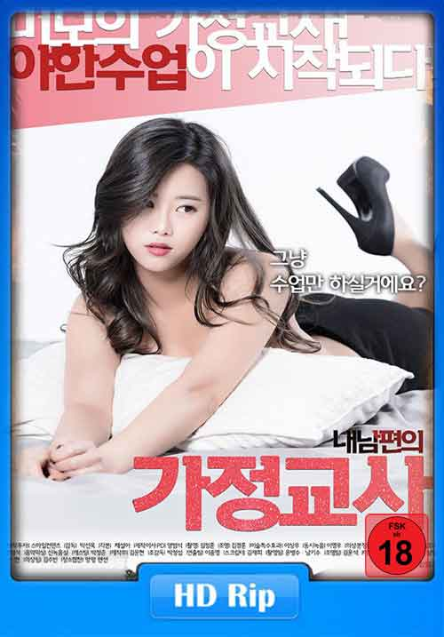 [18+] My Husbands Tutor 2016 Poster