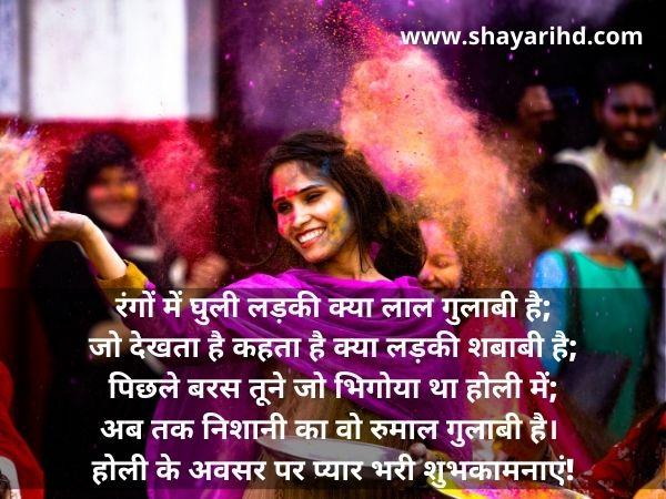 Holi Par 2021 Shayari