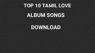 Top 10 Tamil Love Album Songs Download