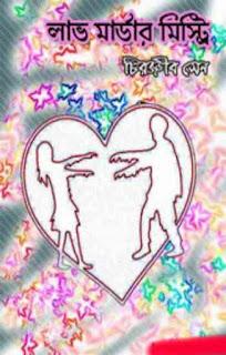 লাভ মার্ডার মিস্ট্রি - চিরঞ্জীব সেন Love Murder Mystery by Chiranjib Sen Bangla pdf