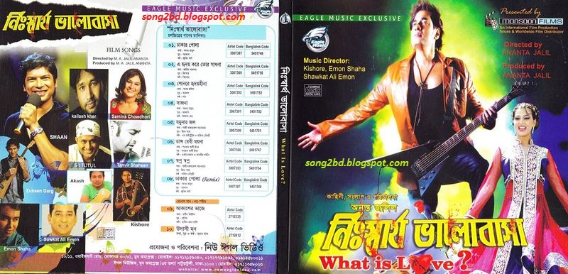 New release bangla song: nishartho bhalobasha bangla movie mp3 song.