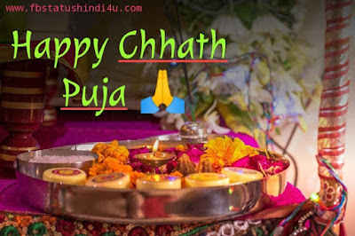 Chhath Puja Image HD Download