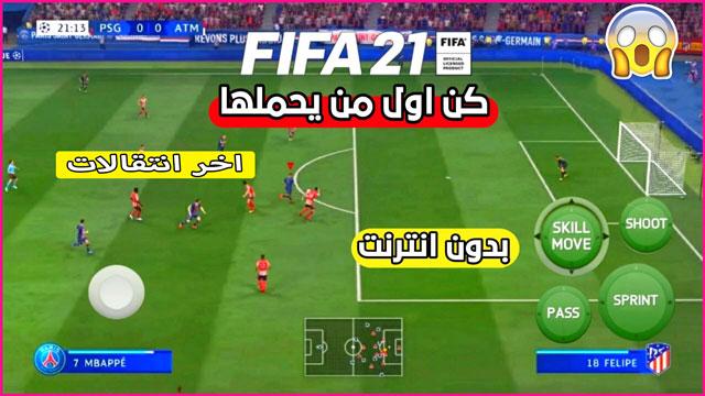 تحميل لعبة فيفا 2021
