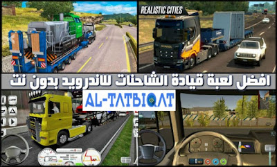 تحميل لعبة Euro Truck Evolution Simulator