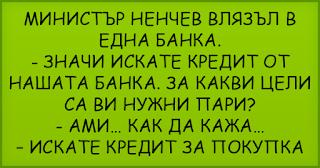 #ВИЦОВЕ | Министър Ненчев влязъл в една банка