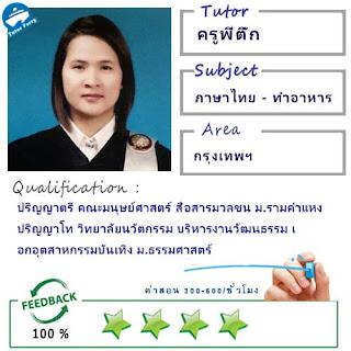 ครูพี่ติ๊ก (ID : 13881) สอนวิชาวิชาชีพ ที่กรุงเทพมหานคร