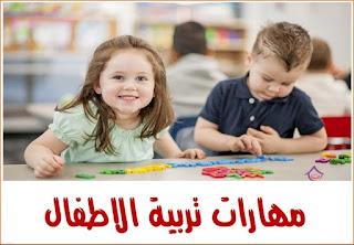 تربية الأطفال تربية صحيحة