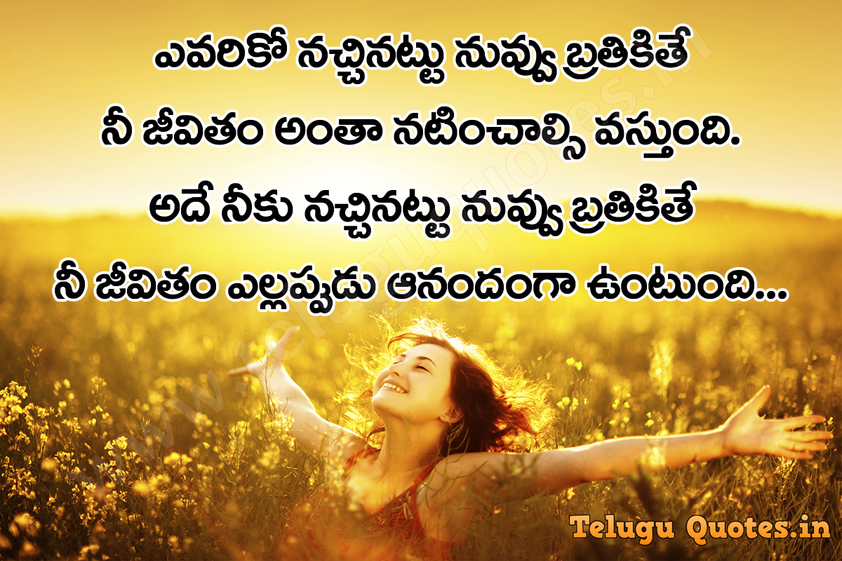 50 Life Challenge Inspirational Quotes In Telugu Life Quote