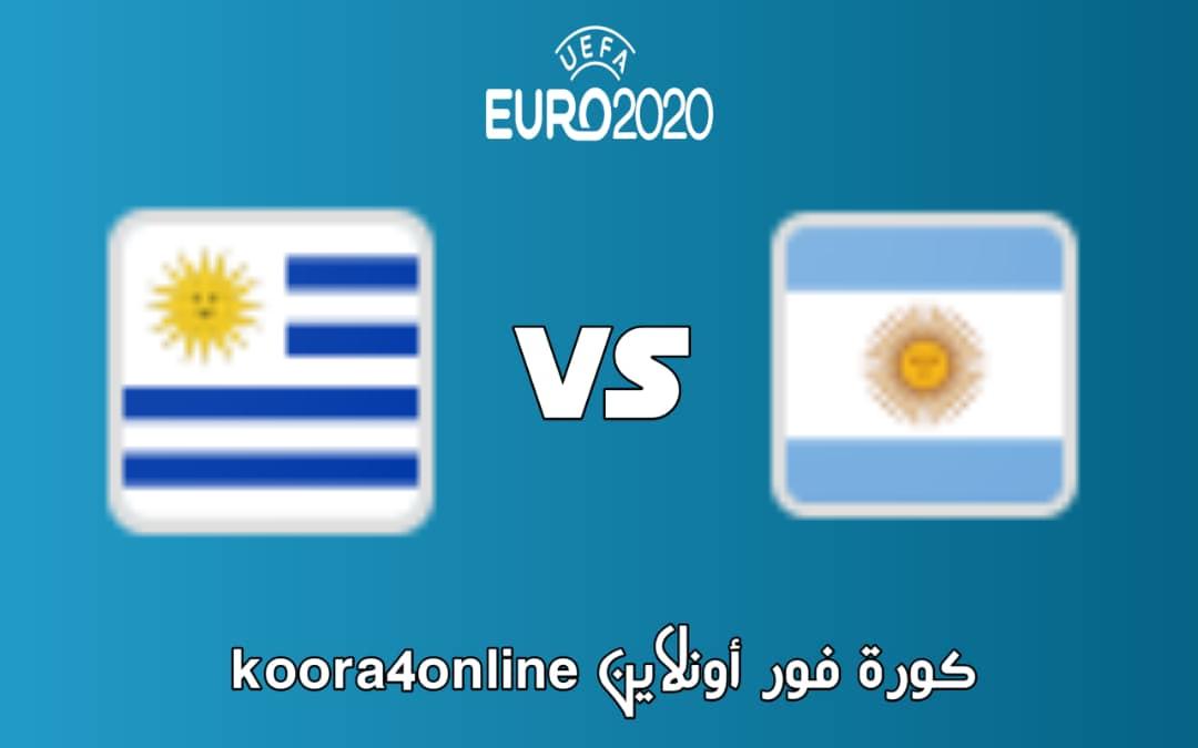 مشاهدة مباراة الارجنتين و الأوروغواي 19-06-2021  كوبا أمريكا
