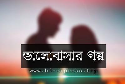 Bangla Love Story - www.bd-express.top