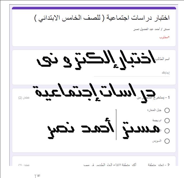 اختبار إلكترونى دراسات إجتماعية للصف الخامس الإبتدائى الترم الأول 2021 مستر أحمد نصر