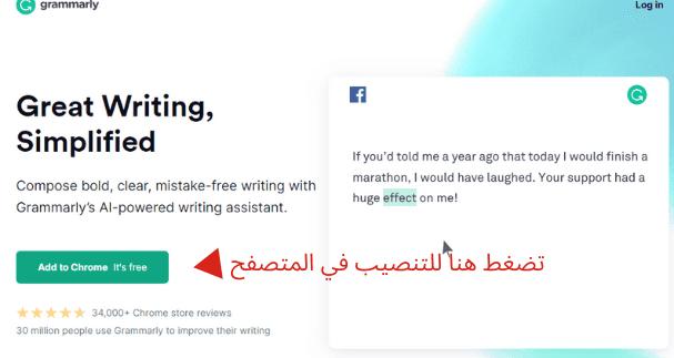 اضافة grammarly لتصحيح الأخطاء في اللغة الإنجليزية