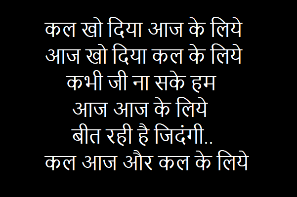 Best Whatsapp and FB Shayari in Hindi