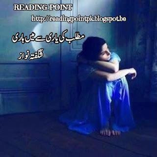 Matlab ki yaari se main hari by Shagufta Nawaz Online Reading