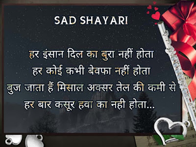 shayri of love mobile sms shayari