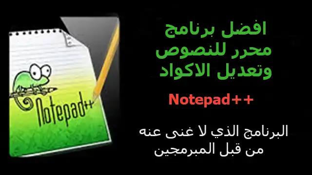 تحميل برنامج notepad++ للكمبيوتر 2021 اخر تحديث برابط مباشر